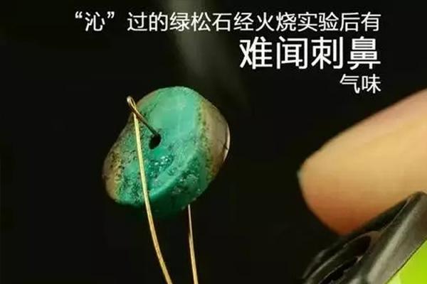 绿松石如何鉴别?绿松石真假图片