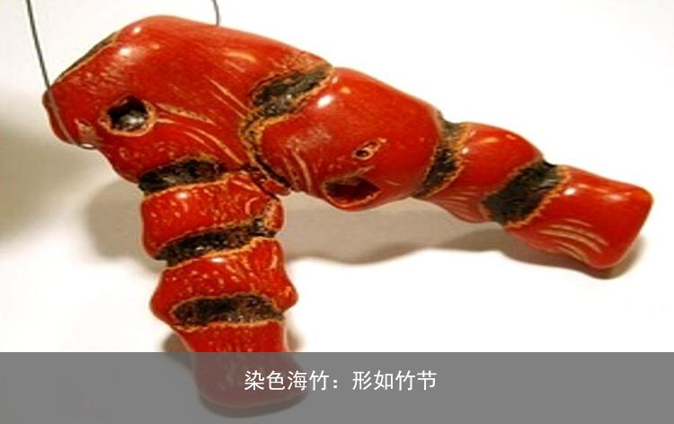 染色红珊瑚-玉雕名家