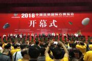 2018昆明国际石博会开幕,红掌柜玉石珠宝精品迭出!